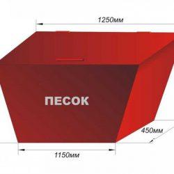 Ящик металлический пожарный объём 0,5 м3